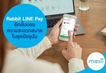 Rabbit LINE Pay อีกขั้นของความสะดวกสบายในยุคปัจจุบัน