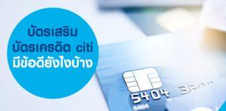บัตรเสริม บัตรเครดิต citi มีข้อดียังไงบ้าง