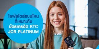 ไลฟ์สไตล์แบบไหนที่เหมาะกับ บัตรเครดิต KTC JCB PLATINUM