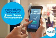 บัตรเครดิตใบไหน ช้อปปิ้งออนไลน์ Shopee / Lazada ได้คะแนนสะสมพิเศษ