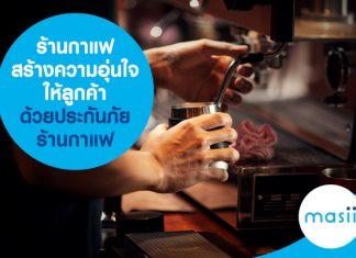 ร้านกาแฟ สร้างความอุ่นใจให้ลูกค้าด้วยประกันภัยร้านกาแฟ