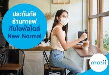 ประกันภัยร้านกาแฟ กับไลฟ์สไตล์ New Normal