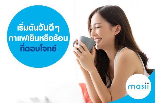 เริ่มต้นวันดีๆ กาแฟเย็นหรือร้อนที่ตอบโจทย์