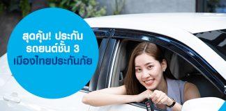 สุดคุ้ม! ประกันรถยนต์ชั้น 3 เมืองไทยประกันภัย