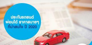 ประกันรถยนต์ผ่อนได้ ราคาสบายๆ ที่น่าสนใจ ปี 2020