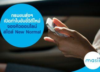 กรมขนส่งฯ เปิดทำใบขับขี่วิถีใหม่ จองคิวออนไลน์ สไตล์ New Normal