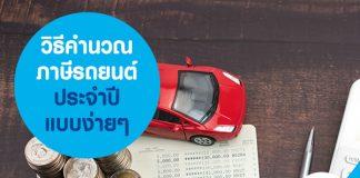 วิธีคำนวณภาษีรถยนต์ประจำปี แบบง่ายๆ