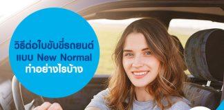 วิธีต่อใบขับขี่รถยนต์ แบบ New Normal ทำอย่างไรบ้าง