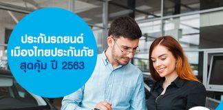 ประกันรถยนต์ เมืองไทยประกันภัย สุดคุ้ม ปี 2563