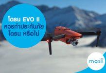 น EVO II ควร ทำประกันภัยโดรน หรือไม่