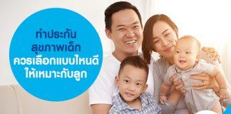 ทำประกันสุขภาพเด็ก ควรเลือกแบบไหนดีให้เหมาะกับลูก
