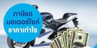 ภาษีรถมอเตอร์ไซค์ ราคาเท่าไร