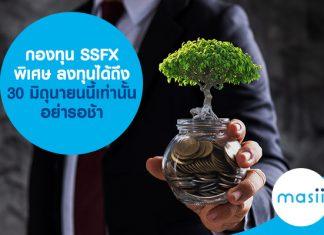 กองทุน SSFX พิเศษ ลงทุนได้ถึง 30 มิถุนายนนี้เท่านั้น อย่ารอช้า