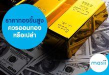 ราคาทองขึ้นสูง ควรออมทองหรือเปล่า