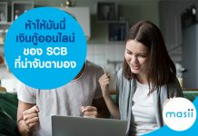 ห้าให้มันนี่ เงินกู้ออนไลน์ของ SCB ที่น่าจับตามอง