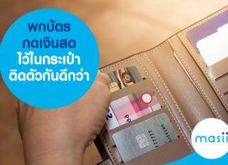พกบัตรกดเงินสดไว้ในกระเป๋าติดตัวกันดีกว่า