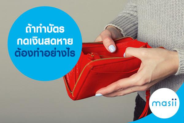 ถ้าทำบัตรกดเงินสดหาย ต้องทำอย่างไร