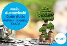 เงินด่วน เงินด่วนพร้อมใช้ เงินเก็บ เงินเย็น เงินก้อน เงินฉุกเฉิน คืออะไร