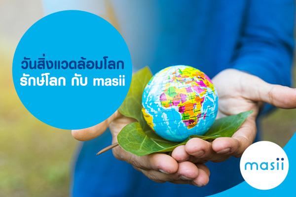 วันสิ่งแวดล้อมโลก รักษ์โลก กับ masii
