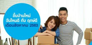 ขึ้นบ้านใหม่ วันไหนดี กับ ฤกษ์ดี เดือนสิงหาคม 2563