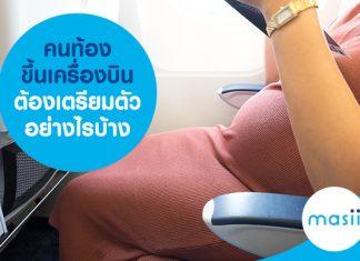 คนท้องขึ้นเครื่องบิน ต้องเตรียมตัวอย่างไรบ้าง