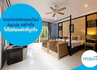 จองห้องพักออนไลน์ Agoda อย่างไร ให้ได้ห้องพักที่ถูกใจ
