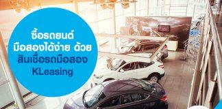 ซื้อรถยนต์มือสอง ได้ง่าย ๆ ด้วย สินเชื่อรถมือสอง KLeasing