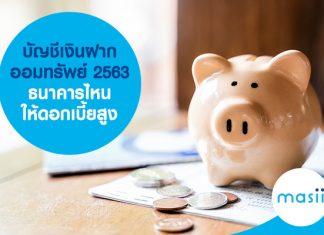 บัญชีเงินฝากออมทรัพย์ 2563 ธนาคารไหนให้ดอกเบี้ยสูง
