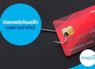บัตรเครดิตโดนแฮ็ก ควรทำอย่างไรดี