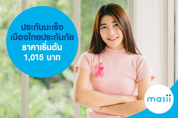 ประกันมะเร็ง เมืองไทยประกันภัย ราคาเริ่มต้น 1,015บาท