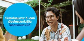 ประกันสุขภาพ ดี เฮลท์ เมืองไทยประกันชีวิต ใช้ลดหย่อนภาษีได้
