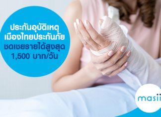 ประกันอุบัติเหตุเมืองไทยประกันภัย ชดเชยรายได้ 1,500 บาท/วัน