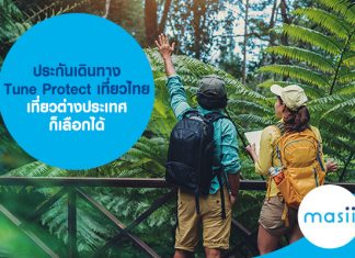 ประกันเดินทาง Tune Protect เที่ยวไทย เที่ยวต่างประเทศ ก็เลือกได้