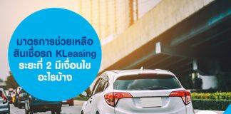 มาตรการช่วยเหลือ สินเชื่อรถ KLeasing ระยะที่ 2มีเงื่อนไขอะไรบ้าง