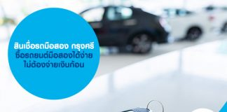 สินเชื่อรถมือสอง กรุงศรี ซื้อรถได้ง่าย ไม่ต้องจ่ายเงินก้อน