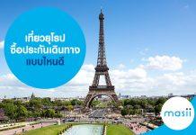 เที่ยวยุโรป ซื้อประกันเดินทางแบบไหนดี