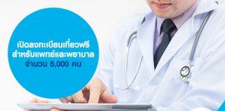 เปิดลงทะเบียนเที่ยวฟรี สำหรับแพทย์และพยาบาลจำนวน 5,000 คน.jpg