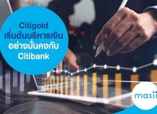 Citigold เริ่มต้นบริหารเงินอย่างมั่นคงกับCitibank