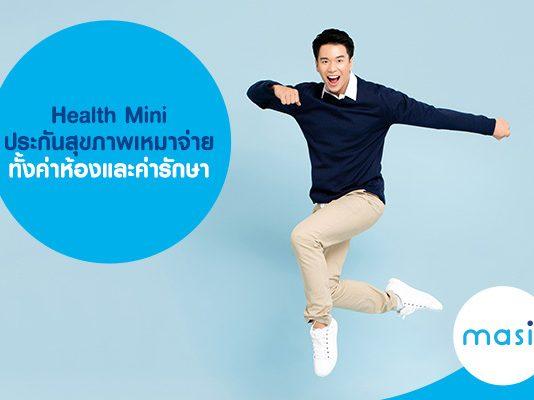 Health Mini ประกันสุขภาพเหมาจ่าย ทั้งค่าห้องและค่ารักษา