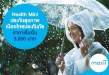 Health Mini ประกันสุขภาพ เมืองไทยประกันภัย ราคาเริ่มต้น 3,200 บาท