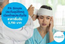 PA Simple ประกันอุบัติเหตุ เมืองไทยประกันภัย ราคาเริ่มต้น 2,700 บาท
