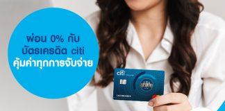 ผ่อน 0% กับ บัตรเครดิต citi คุ้มค่าทุกการจับจ่าย