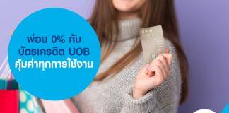 ผ่อน 0% กับ บัตรเครดิต UOB คุ้มค่าทุกการใช้งาน