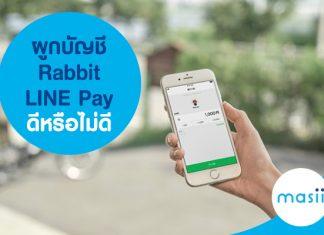 ผูกบัญชี Rabbit LINE Pay ดีหรือไม่ดี