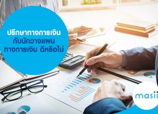 ปรึกษาทางการเงิน กับนักวางแผนทางการเงิน ดีหรือไม่