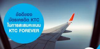 ข้อดีของบัตรเครดิต KTC ในการสะสมคะแนน KTC FOREVER