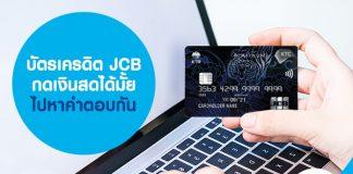 บัตรเครดิต JCB กดเงินสดได้มั้ย ไปหาคำตอบกัน