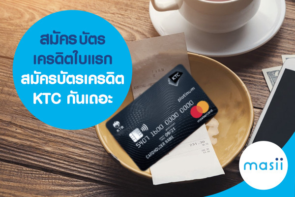 สมัคร บัตรเครดิตใบแรก สมัครบัตรเครดิต KTC กันเถอะ