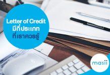 Letter of Credit มีกี่ประเภท ที่เราควรรู้