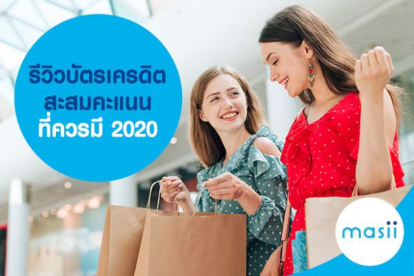 รีวิวบัตรเครดิต สะสมคะแนน ที่ควรมี 2020